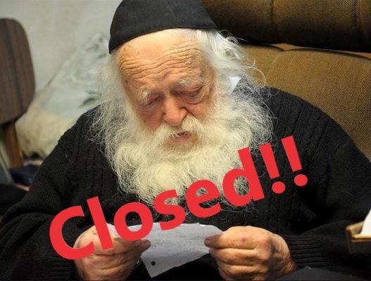 CLOSED!! Home of Rav Chaim Kanievsky Shlita