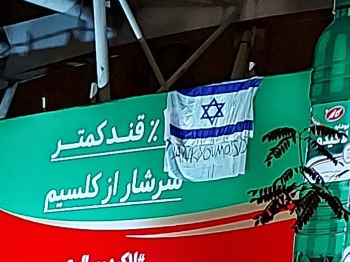 Israeli Flag Hung On Tehran Bridge With Caption: 'Thank You Mossad' 1